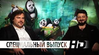 Кунг-фу Панда 3 | Интервью с Михаилом Галустяном и Джеком Блэком | HD