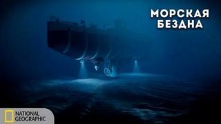 С точки зрения науки: Морская бездна. Последний рубеж   Документальный фильм National Geographic