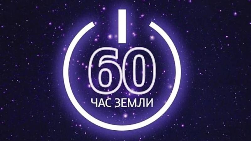 Акция ЧАС ЗЕМЛИ 2020 пройдет в формате Онлайн Трансляции Кремль памятники и Сбербанк гасят Свет
