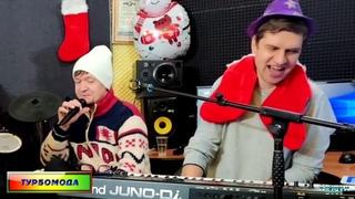 Турбомода (turbomoda) в студии звукозаписи Андрея Камаева в Серпухове.