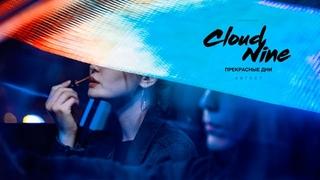 Cloud Nine 2: Прекрасные Дни