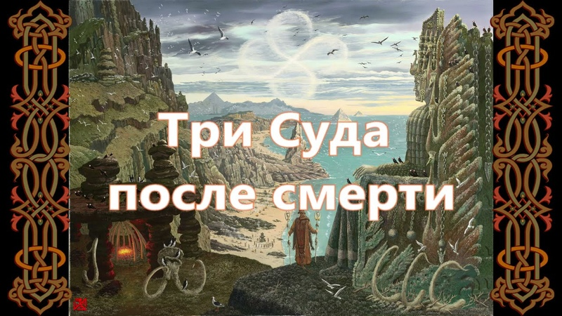 Душа и Круг Абсолюта Три суда после смерти Реинкарнация и инкарнация Волхалла