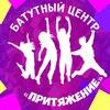 Батутный центр Минусинск | Абакан | Притяжение