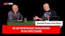 Клим Жуков об исторических параллелях Игры престолов
