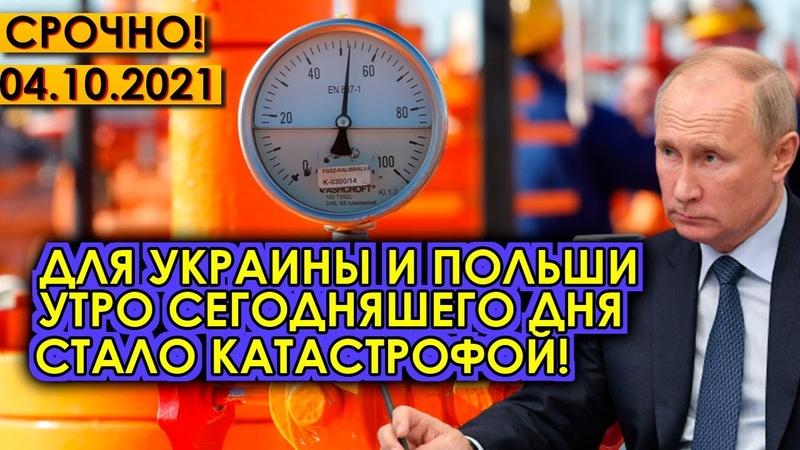 Срочно 04 10 21 Для Украины и Польши утро сегодняшнего дня стало катастрофой Россия остановила газ