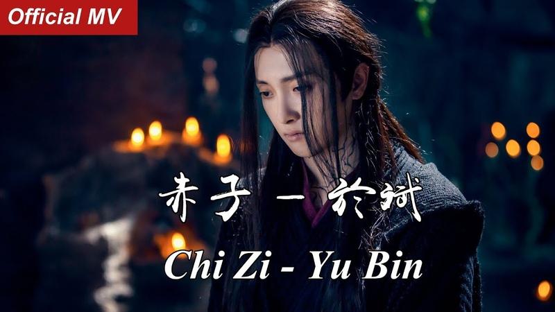 《陈情令The Untamed》Official MV 赤子 于斌 Chi Zi Yu Bin 温宁角色曲 Wen Ning Character Song OST