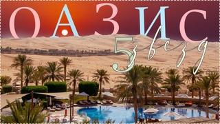 5* Оазис в Пустыне | Отель Qasr Al Sarab Абу Даби | Жизнь в Дубае