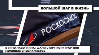 В «НПО Лавочкина» дали старт конкурсу для молодых специалистов.