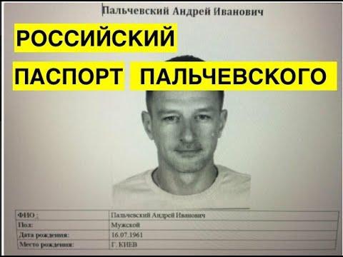 Срочно Пальчевский оказался гражданином России Опубликованы доказательства