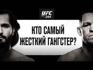 Промо UFC 244: Диаз vs Масвидаль - Кто самый жесткий гангстер