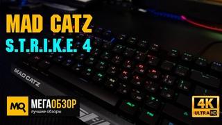 Mad Catz . 4 обзор. Механическая клавиатура с MX RED
