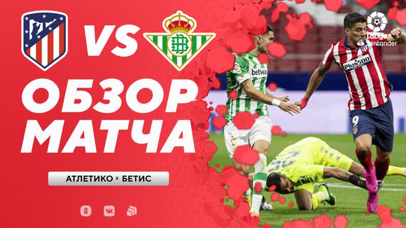 Атлетико Бетис Обзор матча