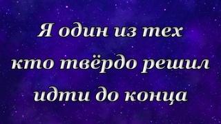 Я один из тех - Ольга Ситало (Христианское прославление, поклонение, караоке, слова, текст)