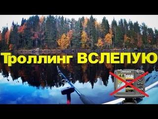 Ловля ЩУКИ осенью. Троллинг ВСЛЕПУЮ. Рыбалка 2019 на ЩУКУ в Карелии.