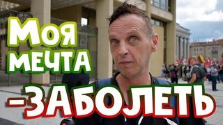 Литовцы против дискриминации! #Протесты_Литва