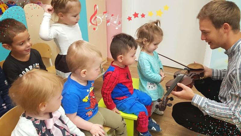 🎼 Скрипка и виртуоз в детском саду Планета детства г Железнодорожный