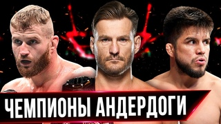 5 СЛУЧАЕВ, КОГДА ЧЕМПИОНЫ UFC БЫЛИ АНДЕРДОГАМИ!