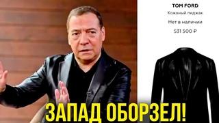 Маленький проснулся! Медведев протрезвел  и вылез в пиджаке за пол ляма!