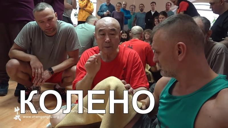 Болит колено массаж Му Юйчунь о здоровье