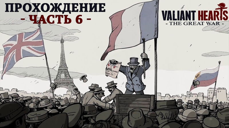 Побег из лагеря ◄✘► Valiant Hearts The Great War 6
