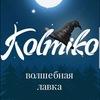 Волшебная лавка Kolmiko