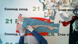 #4941 Детский сток Германия лето цена 1300 руб. за 1 кг. вес 13,7 кг. /149 шт/17810 руб/119 руб
