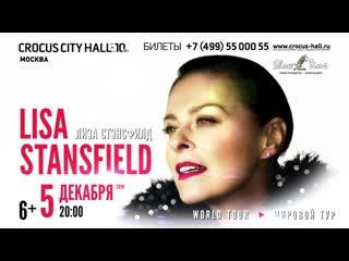 Lisa Stansfield | 5 декабря Crocus City Hall
