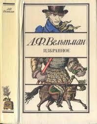 К юбилею Александра Вельтмана, изображение №5