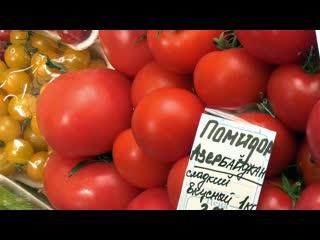 Россельхознадзор вводит временный запрет на поставки томатов и яблок из Азербайджана