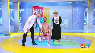 Лечим боль за одну минуту: упражнение против боли в коленном суставе. Жить здорово!