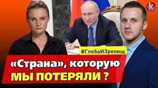 """На крючке у Банковой. Как """"Страна.ua"""" поменяла свои взгляды - #221 Глеба и зрелищ"""