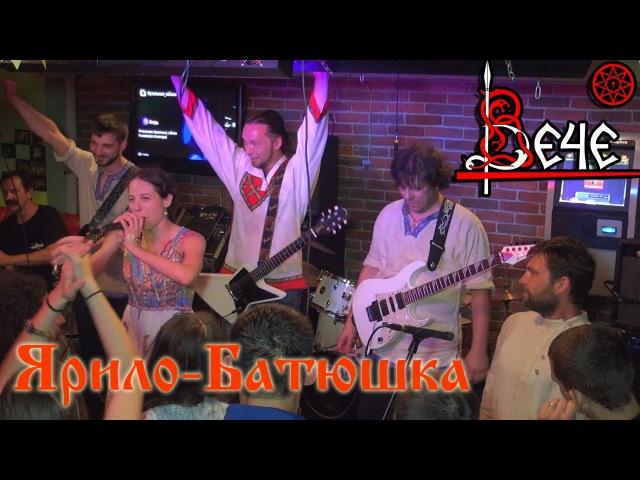 Вече Ярило Батюшка Ставрополь 2016