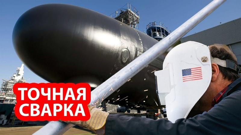 Простые сварщики сорвали усиление подводного флота США