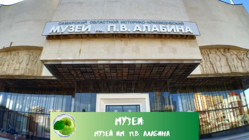 Музеи Музей им П В Алабина