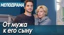 Чудесный фильм захочется пересмотреть - ОТ МУЖА К ЕГО СЫНУ / Русские мелодрамы новинки 2021