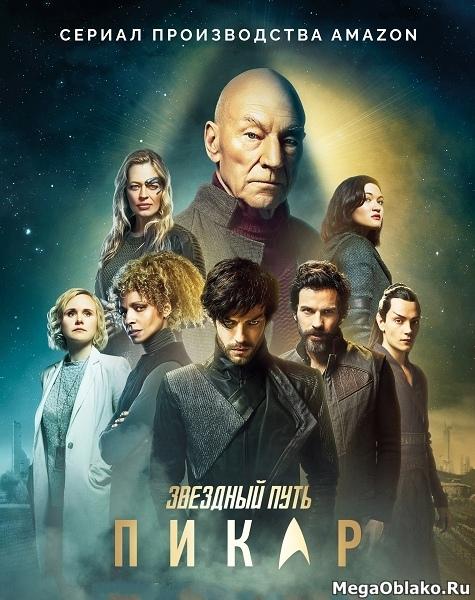 Звёздный путь: Пикар (1 сезон: 1-10 серии из 10) / Star Trek: Picard / 2020 / ПМ (SDI Media) / WEB-DLRip + WEB-DL (720p) + (1080p)