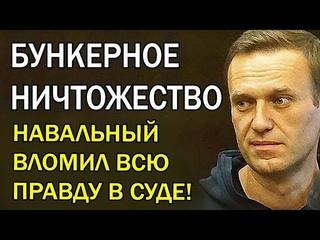 Шaвки рeжима хотели его зaткнуть, но обделались, как и их хозяин! Бyнкeрный в бeшeнстве. #Навальный