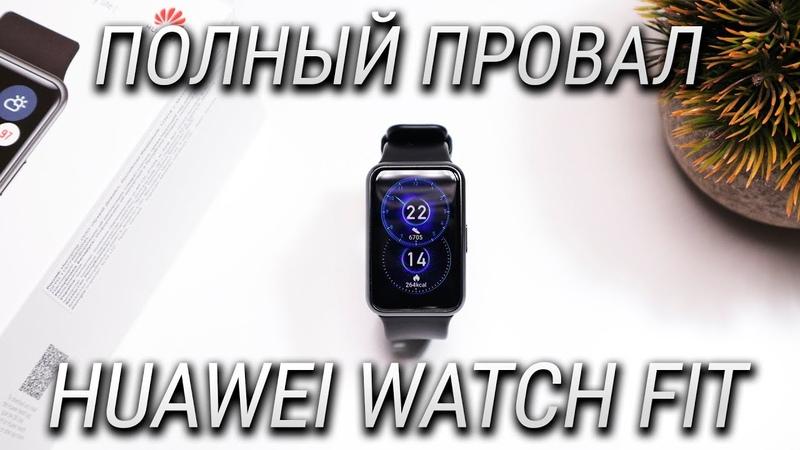 Фитнес браслет по цене смарт часов Обзор Huawei watch FIT