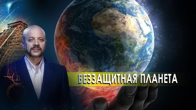 Беззащитная планета Загадки человечества с Олегом Шишкиным 13 10 20