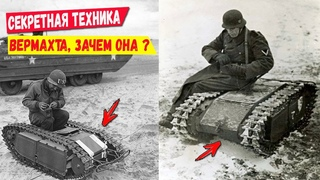 """Секретная разработка Вермахта """"ГОЛИАФ"""" – зачем этот РОБОТ?!"""