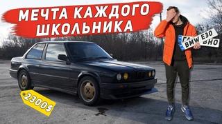BMW E30 за 2300$ Старое ведро или нормальная машина по цене Ланоса?