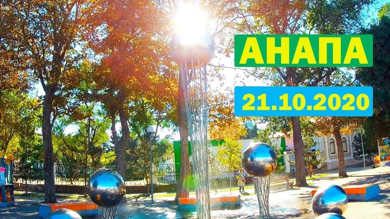 Анапа 21 октября 2020 Тепло 20 градусов море теплое купаются Прогулка по центру города