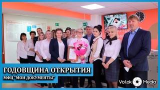 """Годовщина открытия МФЦ """"Мои документы"""""""