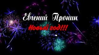 Новый год - Евгений Пронин
