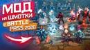 Мод на Шмотки с Battle Pass 2020: Collectors, Immortal, Arcana и т.д.( перезалив ссылок Финаргота)