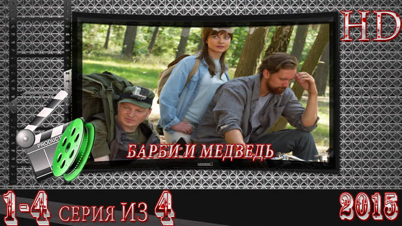 Барби и медведь HD [Фильм, 2015,Мелодрама, HD,720p](1,2,3,4 серия)