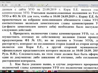 Коммунисты Приморья нанесли удар по старому новому мэру Уссурийска
