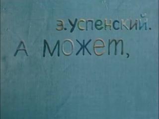 Пластилиновая ворона (1981) Советский мультик _ Золотая коллекция