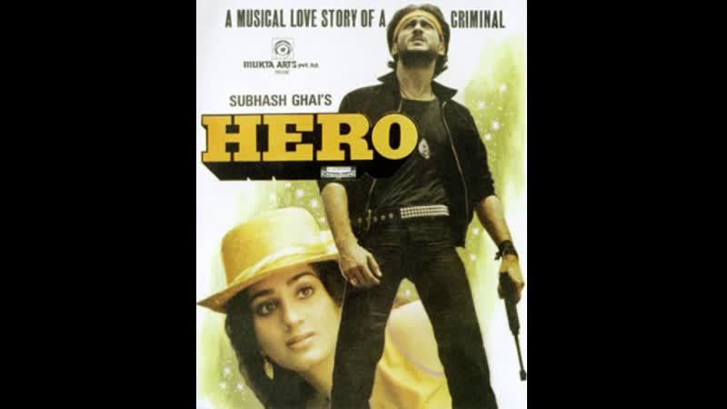 Заложница Hero (1983)- Минакши Шешадри и Джеки Шрофф