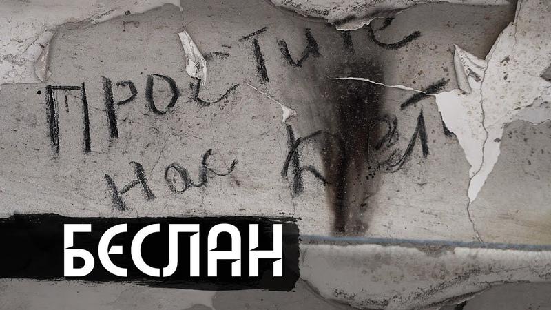 Беслан Помни Beslan Remember english español subs